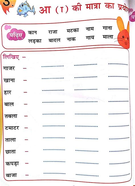 aamatrajpg   images hindi language