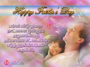 wedding wishes images in tamil best s day tamil pictures tamil linescafe