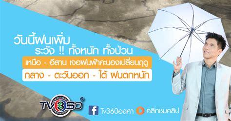 วันนี้ฝนเพิ่ม ระวัง!! ทั้งหนัก ทั้งป่วน เหนือ-อีสาน เจอ ฝน ...