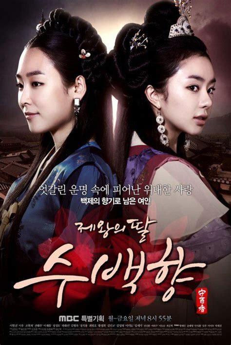 The Daughter of the Emperor (제왕의 딸, 수백향) Korean - Drama ...