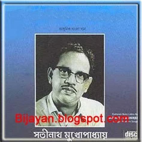 ganer vela   bangla mp songs satinath