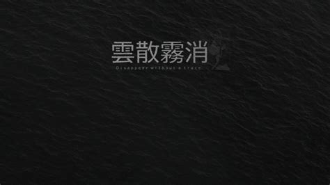 japanese aesthetic black wallpapers