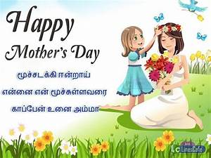 2017 Mother's Day Wishes Tamil Kavithai - Must Watch For ...