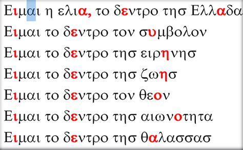 compter en grec moderne compter en grec moderne 28 images livres pour enfants par langues d 233 couverte et