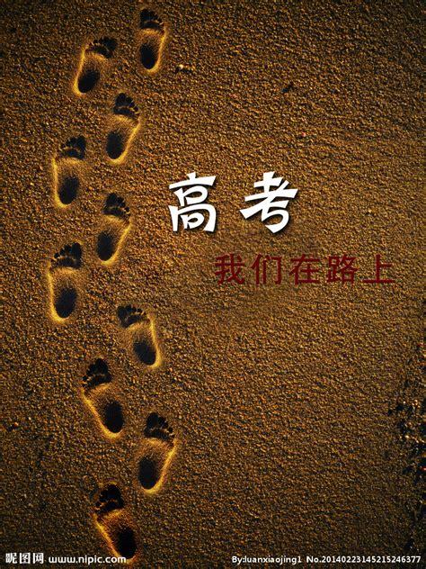 足迹海报源文件__海报设计_广告设计_源文件图库_昵图网nipic.com