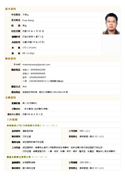 How To Upload My Resume On My Phone by My Resume 我的個人履歷