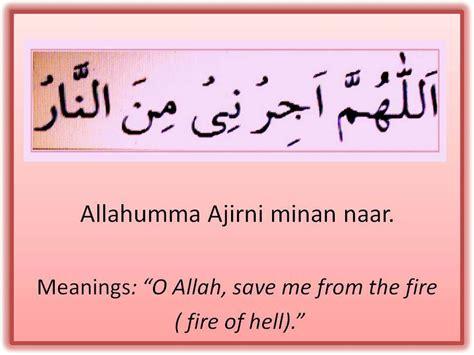 dua   ashra  ramadan ramadan islamic quotes