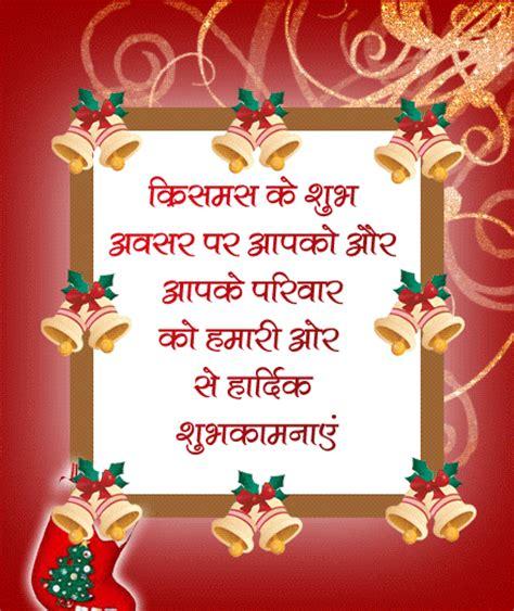 christmas hindi merry shayari happy messages sms quotes wishes ka short ko subhkamna