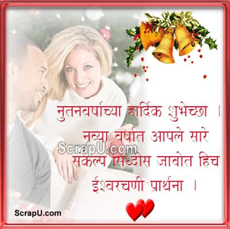 Happy New Year In Marathi  I Images & Pictures Happy New