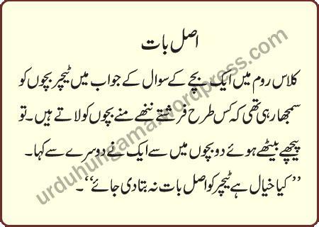 Funny Urdu SMS Jokes