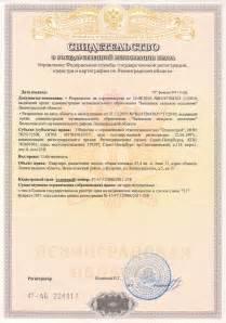 Порядок регистрации права собственности возникшего до 1998 года