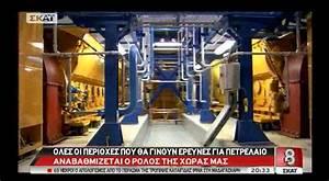 va-portal.gr-Περιοχές με πετρέλαιο στην Ελλάδα.avi - YouTube