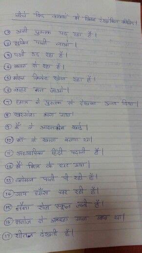 hindi grammar worksheet on kriya 1 worksheets for school kids pinterest hindi worksheets