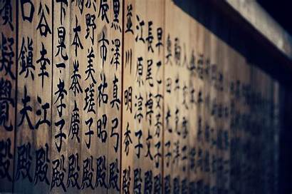 Writing Japan Japanese Kanji Calligraphy Letters Asian