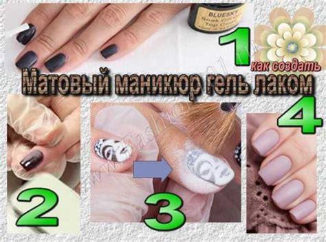 Укрепление ногтей биогелем пошаговая инструкция