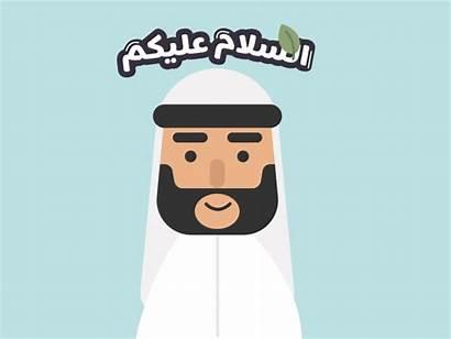 Arabic Hello Dribbble Hi Arab Animation Sch