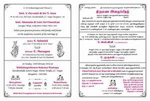 housewarming invitation in tamil wwwpixsharkcom With tamil wedding invitations images