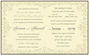 jewish wedding invitation custom wedding bar mitzvah With traditional jewish wedding invitations