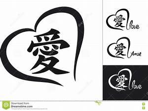 Japanisches Zeichen Für Liebe : kandschisymbol f r liebe auf japanisch vektor abbildung bild 72374105 ~ Orissabook.com Haus und Dekorationen