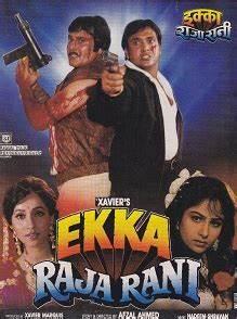 Ekka Raja Rani - Wikipedia