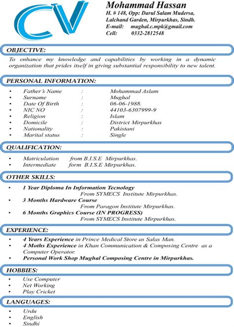 Cv Pattern by Cv Format Pakistan