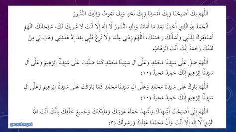 Azkar Al Sabah أذكار الصباح (sabah Duaları)