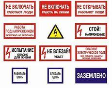 запрещающие плакаты охрана труда