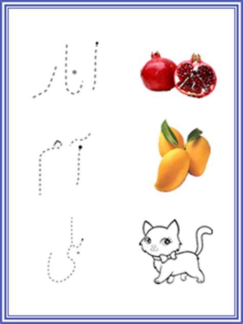 urdu tracing words