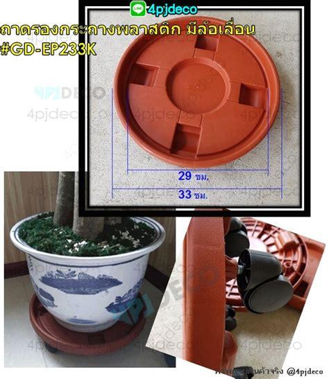 หมวดเครื่องสวน/อุปกรณ์ : GD-EPA233K ถาดรองกระถางพลาสติก มี ...