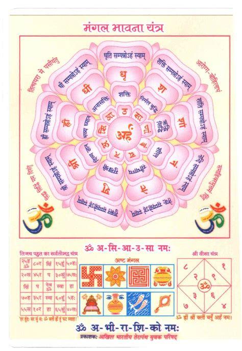 herenowunet magazine jaina sanghas shvetambar
