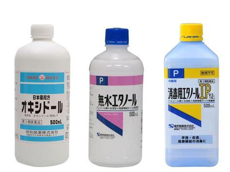 オキシドール 消毒 液 作り方