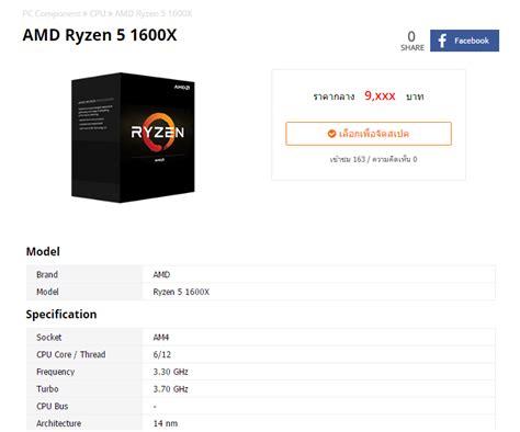 amd ryzen 5 1600x fan amd ryzen processor box art and pre order listings revealed