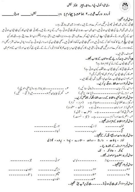 class 4 home work worksheets homes worksheets urdu
