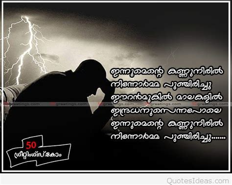 Information About Love Failure Boy Crying Quotes Malayalam