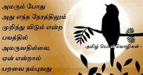 love kavithai  confidence poem  tamil