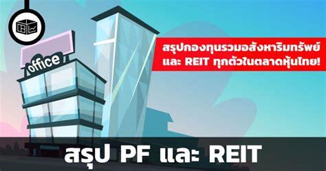สรุปข้อมูลกองทุนรวมอสังหาริมทรัพย์และ REIT ทุกตัวในตลาดหุ้นไทย | ลงทุนศาสตร์ Investerest.co