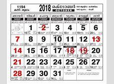 Malayalam Calendar October 2018 – Malayalamcalendarscom