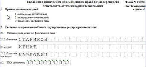 Смена паспортных данных учредителя и директора ООО