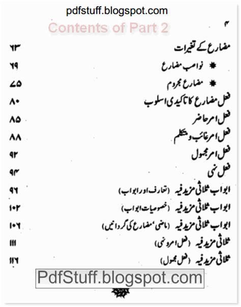 Aasan Arabi Grammer (complete) Pdf Urdu Book Free Download Kutubistan