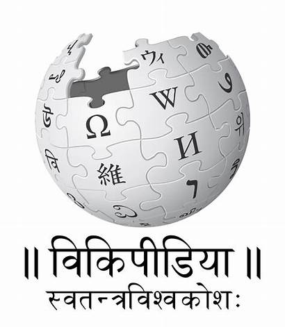 Wikipedia Sanskrit Sa Commons Wiki
