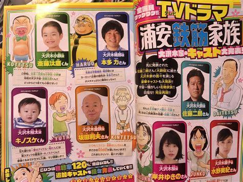浦安 鉄筋 家族 ドラマ