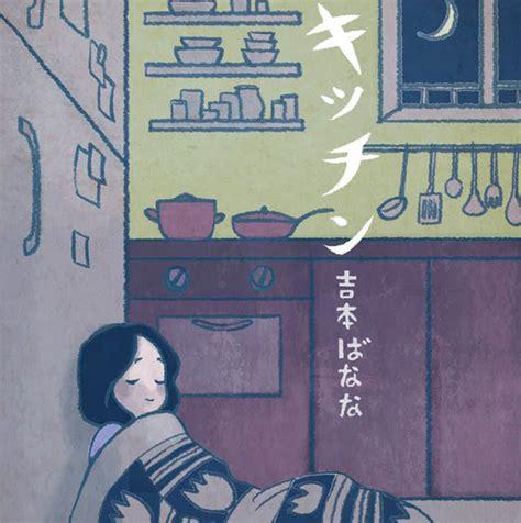 kitchen banana yoshimoto leggiamo in giapponese kitchen di banana yoshimoto