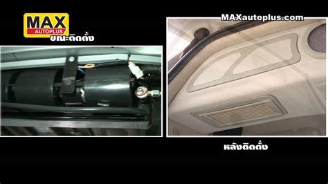 ตกแต่งรถตู้ ตู้แอร์ Toyota Commuter ใหม่ Youtube