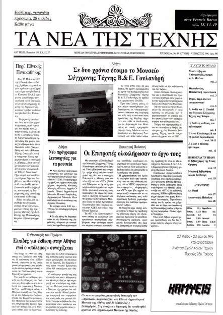 Επισυνάπτουμε το πρόγραμμα διατροφής για τον ιούνιο 2021. ΙΟΥΝΙΟΣ - ΙΟΥΛΙΟΣ 2009 - The Art Newspaper Gr