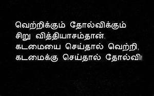 Success / Failure Quotes in Tamil ~ Tamil Image Quotes