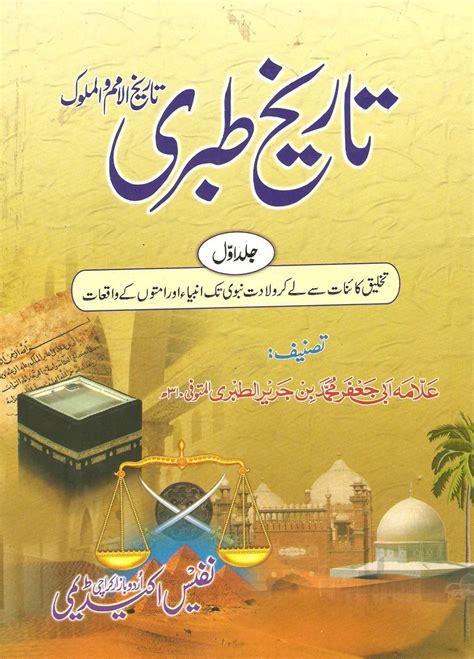 tareekh islamic books    dars quran naats