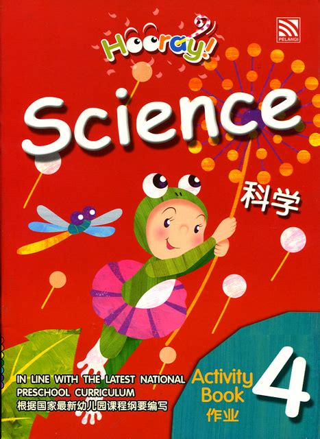 hooray science activity book chinese books story