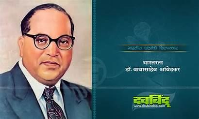 Mashababko Ambedkar Babasaheb Dr