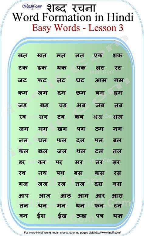 read hindi  letter words hindi hindi alphabet
