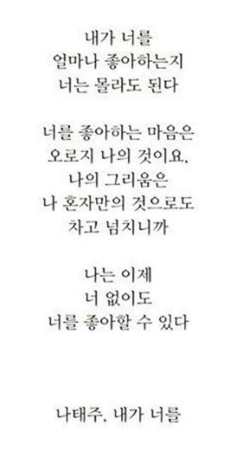 image result  korean poem korean quotes quotes korean